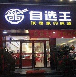 自選王中式自選快餐