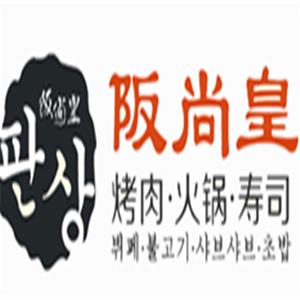 阪尚皇韩式烤肉自助餐厅