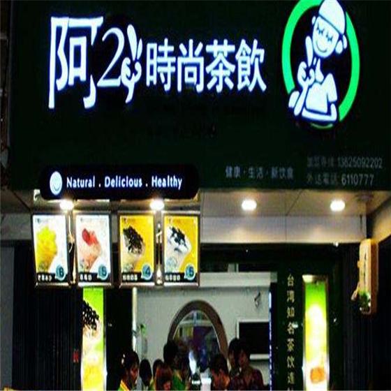 阿2奶茶店
