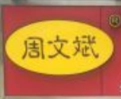 周文斌砂鍋雞米飯