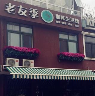 老友季咖啡生活館