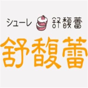 舒馥蕾松饼