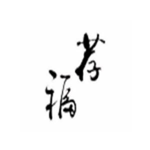 薦福川椒窯罐串串香