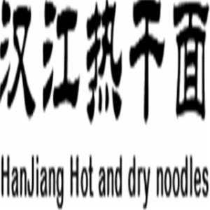 汉江热干面