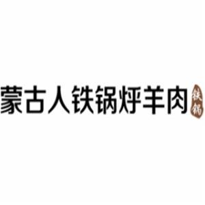 蒙古人铜锅烀羊肉