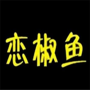恋椒啵啵鱼