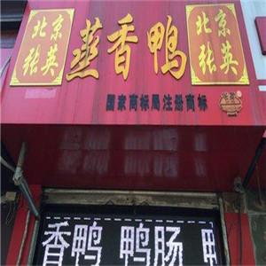 北京張英蒸香鴨