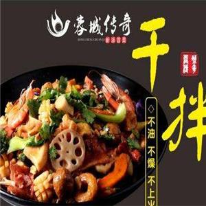 榮城傳奇砂鍋冒菜