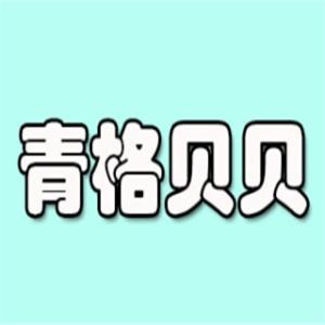 青格贝贝铁板炒饭