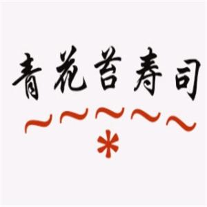 青花苔寿司