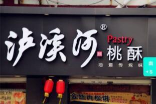 滬溪河桃酥