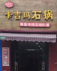 卡吉玛石锅
