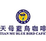 天母藍鳥咖啡店