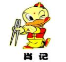肖記土匪烤鴨脖