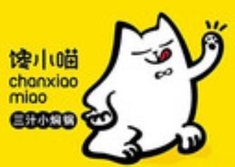 饞小貓燜鍋