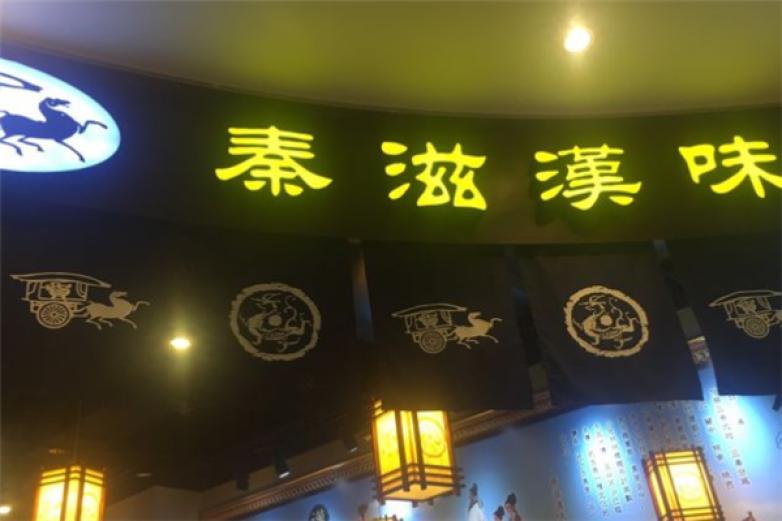 秦滋漢味加盟